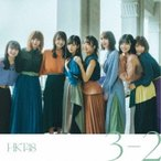 HKT48/3-2《TYPE-A》 【CD+DVD】