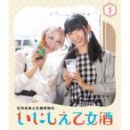 古川未鈴と古畑奈和のいにしえ乙女酒 七坏 【Blu-ray