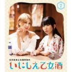 古川未鈴と古畑奈和のいにしえ乙女酒 六坏 【Blu-ray