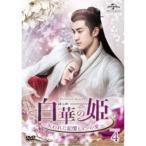 白華の姫〜失われた記憶と3つの愛〜 DVD-SET4 【DVD】