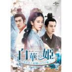 白華の姫〜失われた記憶と3つの愛〜 DVD-SET2 【DVD】