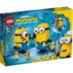 LEGO レゴ ミニオンズ ミニオンと秘密基地 75551おもちゃ こども 子供 レゴ ブロック 8歳