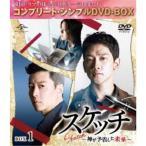 スケッチ〜神が予告した未来〜 BOX1<コンプリート・シンプルDVD-BOX> (期間限定) 【DVD】