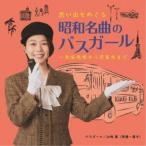(V.A.)/思い出をめぐる昭和名曲のバスガール〜知床旅情から芭蕉布まで 【CD】