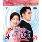 私の恋したテリウス〜A Love Mission〜 BOX2<コンプリート・シンプルDVD-BOX> (期間限定) 【DVD】