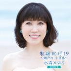 水森かおり/歌謡紀行19 〜瀬戸内 小豆島〜 (初回限定) 【CD+DVD】