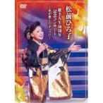 松前ひろ子/歌手人生50周年記念コンサート 〜私が愛したすべてに〜 【DVD】