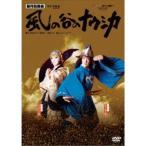 新作歌舞伎『風の谷のナウシカ』 【DVD】