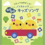 (キッズ)/うたって★おどって! ノンストップGOGOキッズソング 【CD】