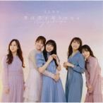 乃木坂46/僕は僕を好きになる《TYPE-D》 【CD+Blu-ra