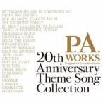 (アニメーション)/P.A.WORKS 20th Anniversary Theme Song Collection 【CD】