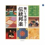 (伝統音楽)/聴いて学ぼう!伝統邦楽 【CD】