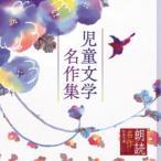 上川隆也/朗読名作シリーズ 児童文学名作集 【CD】