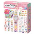 Mix Watch(ミックスウォッチ)パステルパーティおもちゃ こども 子供 女の子 ままごと ごっこ 作る 6歳