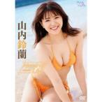 山内鈴蘭/Natural Lily 【DVD】