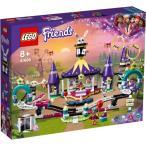 LEGO レゴ フレンズ マジカルわくわくジェットコースター 41685おもちゃ こども 子供 レゴ ブロック 8歳