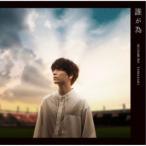 「山崎育三郎/誰が為 (初回限定) 【CD+DVD】」の画像