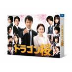 「ドラゴン桜(2021年版) DVD-BOX 【DVD】」の画像