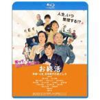 お終活 熟春!人生、百年時代の過ごし方 【Blu-ray】