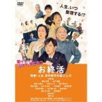 お終活 熟春!人生、百年時代の過ごし方 【DVD】