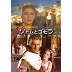 ソドムとゴモラ HDリマスター版 【DVD】