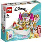 LEGO レゴ ディズニープリンセス アリエル、ベル、シンデレラ、ティアナのプリンセスブック 43193おもちゃ こども 子供 レゴ ブロック 5歳