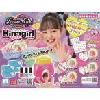 ラブネイル ネイルスタンパー Hinagirl Cuteセットおもちゃ こども 子供 女の子 ままごと ごっこ 作る 8歳