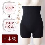 腹巻 パンツ レディース シルクとゲルマニウム あったか保温 日本製 インナー 下着 肌着 レディース 絹 冷えとり 敏感肌 低刺激