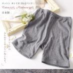 コットンカシミヤ 3分丈パンツ日本製 オーバーパンツ レッグウエア レディース 冷えとり 敏感肌 低刺激