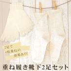 ◇冷えとり靴下 2足セット 肌側シルク 外側コットンの重ね履き 日本製 レッグウエア レディース 絹 綿 冷えとり 敏感肌 低刺激