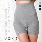 ◇「NUONE ヌワン」カシミヤシルク ホールガーメント パンツ「日本製」