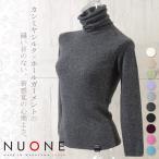 ショッピングタートルネック 「NUONE ヌワン」カシミヤシルク ホールガーメント タートルネックプルオーバー 日本製