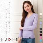 ◇「NUONE ヌワン」カシミヤシルク ホールガーメント Vネックプルオーバー 日本製