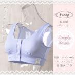 Fleep si-81022 フロントホック前開きブラトップ ノンワイヤーブラジャー 日本製「こだわりコットン」「敏感肌 低刺激」「乳がんブラ」「フリープ」