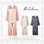 ◇La Sakura シルク100%サテン テーラード パジャマ 前開きタイプ 上下セット シルクパジャマ 長袖 ルームウェア 敏感肌 低刺激 レディース ナイトウェア