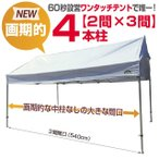 テント 3.6m×5.4m (2間×3間) アルミ製軽量フレーム 切妻 CARAVAN HEX-3654K 送料無料 最強高度の簡単設置 日除け 日よけ イベント キャラバン