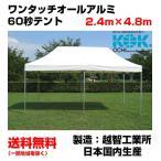 イベントテント 総アルミ 2.4m×4.8m ワンタッチオールアルミ60秒テントS-4 越智工業所 簡単設営 日除け 日よけ