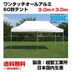 イベントテント 総アルミ 3.0m×3.0m ワンタッチオールアルミ60秒テントS-5 越智工業所 簡単設営 日除け 日よけ