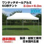イベントテント 総アルミ 3.0m×6.0m ワンタッチオールアルミ60秒テントS-6 越智工業所 簡単設営 日除け 日よけ