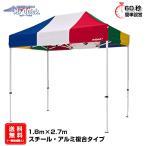 送料無料(一部地域を除く)折りたたみ式テント