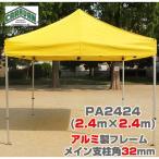 テント 2.4m×2.4m アルミ製軽量フレーム 柱角32mm CARAVAN PA2424 ワンタッチ タープテント 送料無料 日除け 日よけ イベント