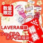 ラヴェーラ 【セット】オーガニック フェイス&ボディ福袋SP