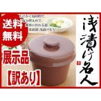《展示品の訳あり》浅漬け名人(茶)(菜漬器)(漬物レシピ本付き)