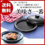 《箱つぶれ/アウトレット品》美味さ一番(電子レンジ専用調理器)(専用レシピ本付き)