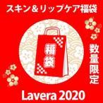 ラヴェーラ 【12点セット】訳あり スキン&リップケア福袋セット