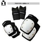 3点セット INDUSTRIAL インダストリアル プロテクター エルボーパッド・ニーパッド・リストガード スケボー スケートボード インライン用