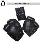 3点セット INDUSTRIAL インダストリアル プロテクター BLK プロテクター エルボーパッド・ニーパッド・リストガード スケボー スケートボード インライン用