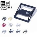NEW ERA newera ニューエラ  CAP CLIP 2 キャップ クリップ カラー10色