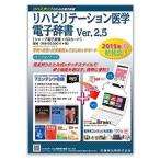 医歯薬出版 リハビリテーション医学電子辞書 Ver.2.5 PW-SA2-W