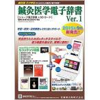 シャープ電子辞書 医歯薬出版 鍼灸医学電子辞書Ver.1